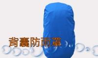 必買價$38 背囊防雨罩 (原價$89) 3個功能,2種尺碼,8色選擇,適合30-50L/ 55-80L背囊使用,雨天必備~