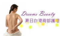 必買價$288 Dreams Beauty享受夏日白滑背部護理3次,讓您的背部肌膚回復光滑白嫩,煥然一新﹗(原價 $999)