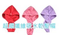 必買價$18 超細纖維吸水乾髮帽 (原價$38) 易清洗,高吸水性,超級方便,耐用,7色選擇﹗