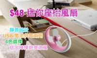 $48 迷你座枱風扇(原價$88) USB/電池供電兩用,靜音設計,4色選擇,送出陣陣舒爽涼風~~