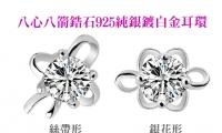 $88 八心八箭鋯石925純銀鍍白金耳環 (原價$288) 女士們最愛,2選1款式,清麗大方~