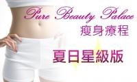 $38 體驗 1 次「夏日星級版 Pure Beauty Palace 瘦身 (6 選 1) 療程」原價 $688!