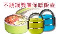 $38 不銹鋼雙層保暖飯壺,雙層保溫,可手提,特大容量1.4L,方便耐用! (原價$128)
